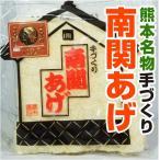 熊本産 手づくり  南関あげ ( 野菜セット と同梱で送料無料 ) 九州 熊本 アゲ あげ