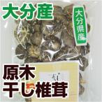 大分県産 原木干し椎茸  1袋  野菜セットと同梱で送料無料  きのこ しいたけ 九州 どんこ 乾燥