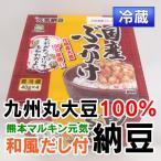 熊本 マルキン元気納豆 和風だし付き 九州産大豆使用 1パック(4個入) ( 野菜セット と同梱で送料無料 )( 九州 熊本 納豆  )