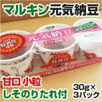 熊本 マルキン元気納豆 しそのりたれ 1個(3カップ入) ( 野菜セッ ト と同梱で送料無料 ) 納豆 熊本 九州