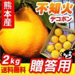熊本産  ハウス栽培  不知火 ( デコポン と同じ品種 )  2kg  送料無料  ( ギフト 贈答 お歳暮 みかん )