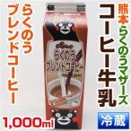 熊本産  らくのうマザーズ  「 らくのうブレンドコーヒー 」 1000ml  ( 野菜セット と同梱で送料無料 ) 九州 熊本 牛乳 コーヒー