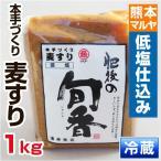 熊本産  マルヤ 麦みそ 肥後の旬香 (麦すり)  ( 野菜セットと同梱で送料無料 九州 熊本 味噌 )