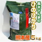 熊本産 白米 長木さんの ひのひかり  5kg  平成28年度米  ( 野菜セット と同梱で送料無料 ) 九州 熊本 米 新米