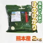 熊本産 白米 長木さんの ひのひかり  2kg  平成28年度米  ( 野菜セット と同梱で送料無料 ) 九州 熊本 米 新米