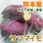 熊本県産 サツマイモ  1袋  野菜セットと同梱で送料無料  根菜 芋 さつま芋
