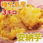 種子島産 安納芋 (S�Mサイズ)  3キロ ( 野菜セット と同梱で送料無料 ) ( 鹿児島  あんのういも 九州 野菜 あん納芋 イモ )