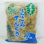 熊本県 天草特産 ところてんぐさ  手作業さらし 【 野菜セット 同梱で 送料無料 】【 海藻 ところてん 】