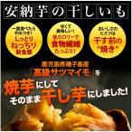 種子島産  干し芋  安納芋  お試し3袋  DM便 送料無料  ( 国産 九州 鹿児島 さつまいも 干し 芋 乾燥 )