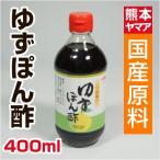 熊本産  ゆずぽん酢 ( 400ml ) ( 野菜セット と同梱で送料無料 九州 熊本 酢 柚子 ユズ )