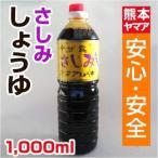 ヤマア さしみ醤油 1000ml (野菜セット同梱で送料無料)