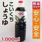 ヤマア こいくち醤油 1000ml (野菜セット同梱で送料無料)