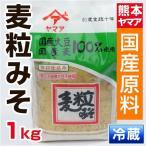 熊本産  ヤマア 麦粒みそ 甘口仕込み  1kg袋  ( 野菜セットと同梱で送料無料 九州 熊本 味噌 麦 )