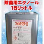 除菌用 エタノール 製剤 15リットル【フォルテクターII】アルコール 消毒 除菌 日本製の画像