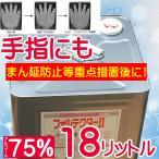 手指消毒用にも アルコール 75% エタノール 日本製 アルコール消毒液 業務用 18リットル 一斗缶 15kg スプレー36本分に  70%以上