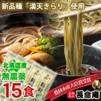 話題のルチンが豊富な北海道産の韃靼そば乾麺×5本セット(15食分)