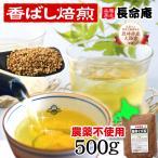 北海道産の韃靼そば茶500g 特許焙煎 長命庵 メール便送料無料