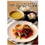 【50%OFF】500kcalデトックス・ベジ定食