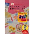 Yahoo!いいものあるあるDay-Book【アウトレットセール品】さるでもらくらくできる 消しゴムはんこ。で季節のごあいさつ はんけしくん付録つきすぐ彫れる!