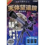 【55%OFF】5分で組み立て!高性能天体望遠鏡BOOK【三脚付き天体望遠鏡入り】
