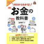 【50%OFF】お金のきほん 図解 ゼロからわかる!最新お金の教科書