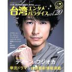【50%OFF】台湾エンタメパラダイス vol.20