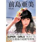 【50%OFF】前島亜美写真集 SUPER GiRLS Ami Maeda