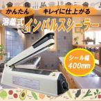 インパルス シーラー 完全密封 溶着式 400mm