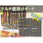 工具壁掛けボードセット 2枚組み 道具箱 工具箱 収納 縦 横 連結可能 壁掛けSNDB