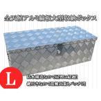 アルミ工具箱 アルミチェッカー製 アルミ 物置 工具箱 道具箱 縞板風 760×340×250mm トラック荷台箱 工具ボックスB1-732