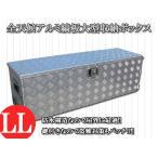 アルミ工具箱 アルミチェッカー製 アルミ 物置 工具箱 道具箱 縞板風 1230×385×385mm トラック荷台箱 工具ボックス1233
