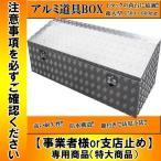 アルミ工具箱 アルミチェッカー製 アルミ 物置 工具箱 道具箱 縞板風 1500×600×500mmトラック荷台箱 工具ボックス1465