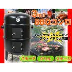 大型スモーカー グリル BBQコンロ 燻製製作 一台で燻製器 蒸し器 焼肉グリル BBQコンロ  PY8501