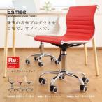 オフィスチェア イームズ チェア アルミナムtype キャスターチェア キャスター付チェア デザイナーズ 書斎 椅子 いす 2911