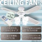 シーリングファン リモコン式 LED対応 風量調節 4灯式 RCシーリングファン白