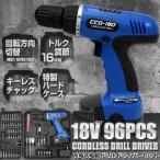 電動ドリル 18V 96PCS 電動ドライバー ドリルセット 充電ドリルCD-180青