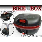 バイクボックス リアボックス 鍵付き 持ち運び可能 バイクボックス A-01