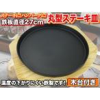 ステーキ皿 大型 27cm 鉄板&敷板 丸型 SMKP-28