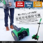 電動除雪機 雪かき機 超軽量 雪かき健太郎くん 電動雪かき機 QT3100