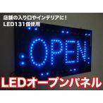 LED看板 大型 ネオンサイン オープンパネル OPEN LED看板 オープン看板 006