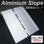 アルミスロープ アルミニウム スロープ 折り畳み式 車椅子 台車 段差解消 91×70cm スロープZAP230