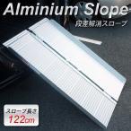 アルミスロープ スロープ 車椅子 台車用 段差解消 122cm スロープZAP240
