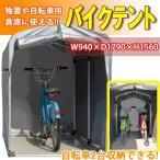 ガレージテント 大型 自転車置場 DIY サイクルハウス 3台用 パイプ 倉庫 農機具 QH-CP-001