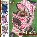 ペットカート ペットキャリーカート 折りたたみ 4輪 猫 小型犬 中型犬 カート