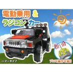 ハマータイプ 子供用 電動乗用カー ハマー プレゼント おもちゃ ラジコン プロポ付き 乗用 7313ZPV003R