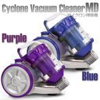 掃除機 サイクロン クリーナー 超小型 パワフル吸引 軽量 紙パック不要 吸引力 清潔 消費電力1200W 吸引仕事率180W MD-1602