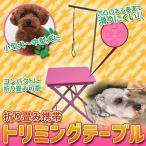 トリミングテーブル トリミング グルーミングテーブル 折り畳み携帯 犬用 ペット用 中型犬 小型犬 散髪 カット テーブルN-306P