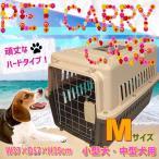 ペットキャリーケース Mサイズ 小型犬 中型犬用 ハードタイプ 57×37×35cm ペ ットキャリー キャリーケース おでかけ用品 外出用 1002