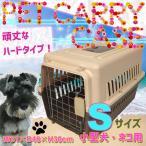 ペットキャリーケース Sサイズ 小型犬 ハードタイプ 48×31×30cm ペットキャリー キャリーケース おでかけ用品 外出用 1001
