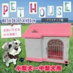 ペットハウス 犬小屋 小型犬 中型犬用 ドッグハウス キャスター付き 屋外屋内OK 085